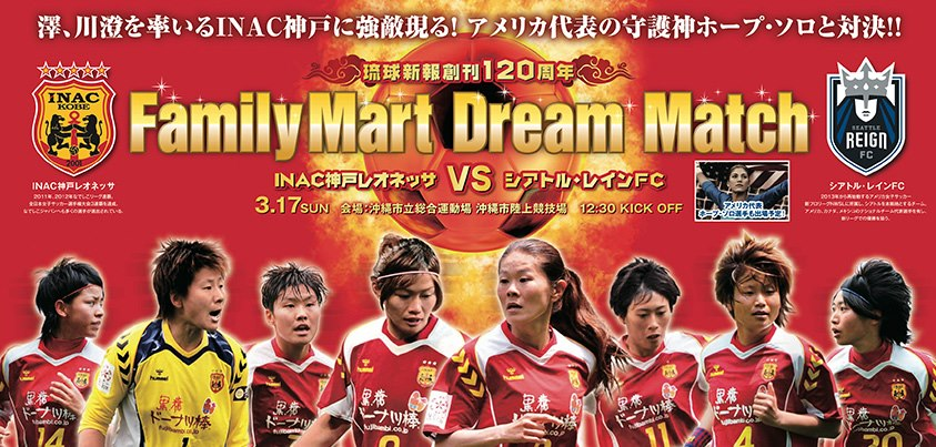 """A Japanese promotional poster for Seattle Reign FC's """"dream match"""" against L. League powerhouse INAC Kobe Leonessa. (Source: Reign FC Facebook page)"""