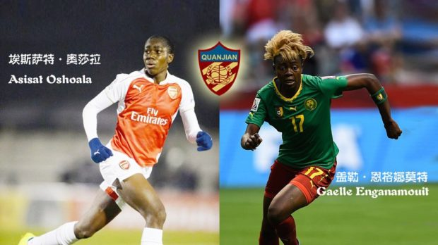 Asisat Oshoala and Gaelle Enganamouit, winners of the last three African Women's Footballer of the Year honors, will be teammates in China.